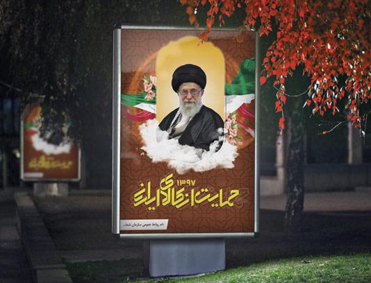 طرح لایه باز بنر شعار سال ۱۳۹۷ حمایت از کالای ایرانی
