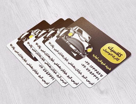 طرح لایه باز کارت ویزیت نمایشگاه اتومبیل کلاسیک