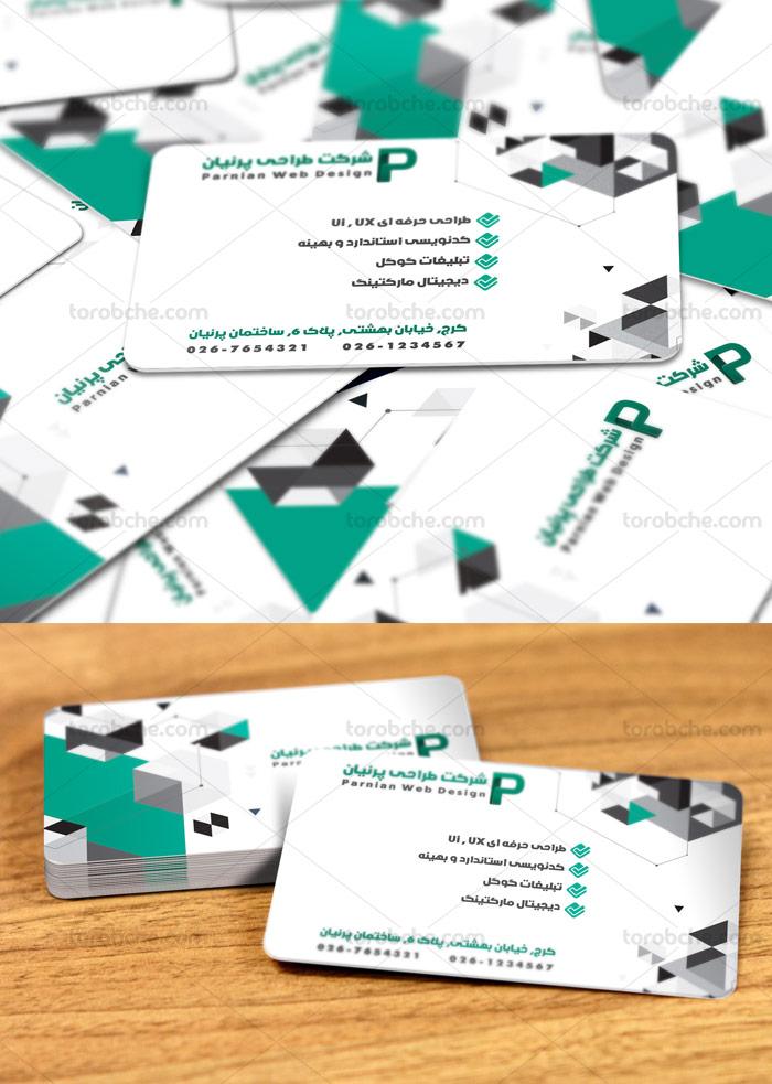 طرح لایه باز کارت ویزیت شرکت طراحی وب دو طرفه