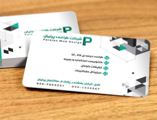 کارت ویزیت شرکت طراحی وب