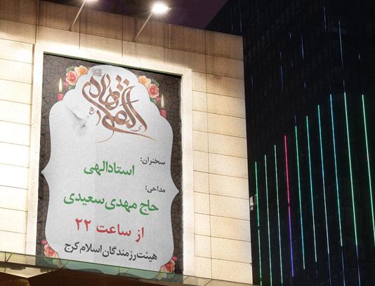 طرح لایه باز بنر شهادت امام علی النقی الهادی علیه السلام