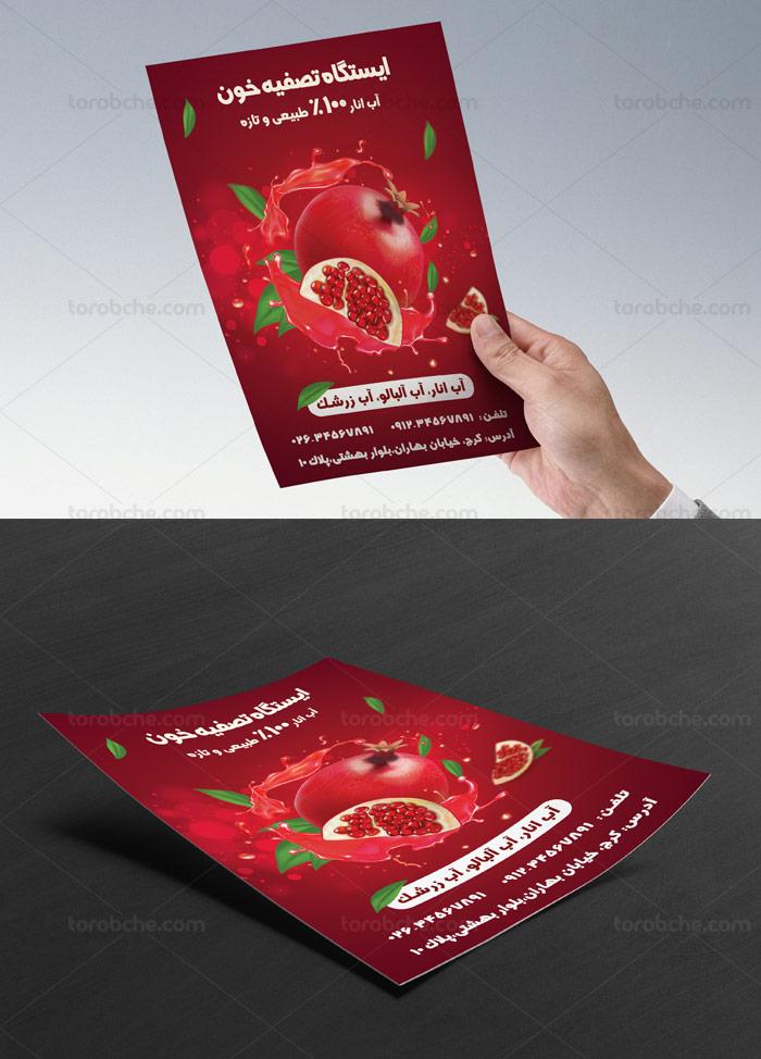 طرح لایه باز تراکت آب انار فروشی و ایستگاه تصفیه خون