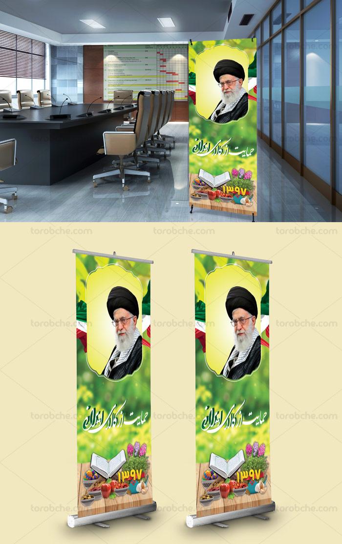 طرح لایه باز بنر حمایت از کالای ایرانی سال ۱۳۹۷
