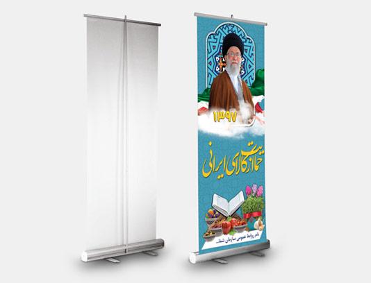طرح لایه باز استند شعار سال ۱۳۹۷ حمایت از کالای ایرانی