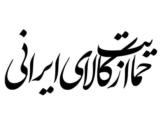 طرح خوشنویسی حمایت از کالای ایرانی شماره ۰۱