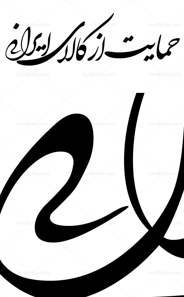 طرح خوشنویسی حمایت از کالای ایرانی ۰۲