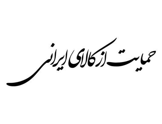 طرح خوشنویسی حمایت از کالای ایرانی ۰۳
