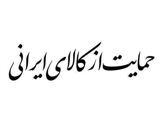 طرح خوشنویسی حمایت از کالای ایرانی ۰۴