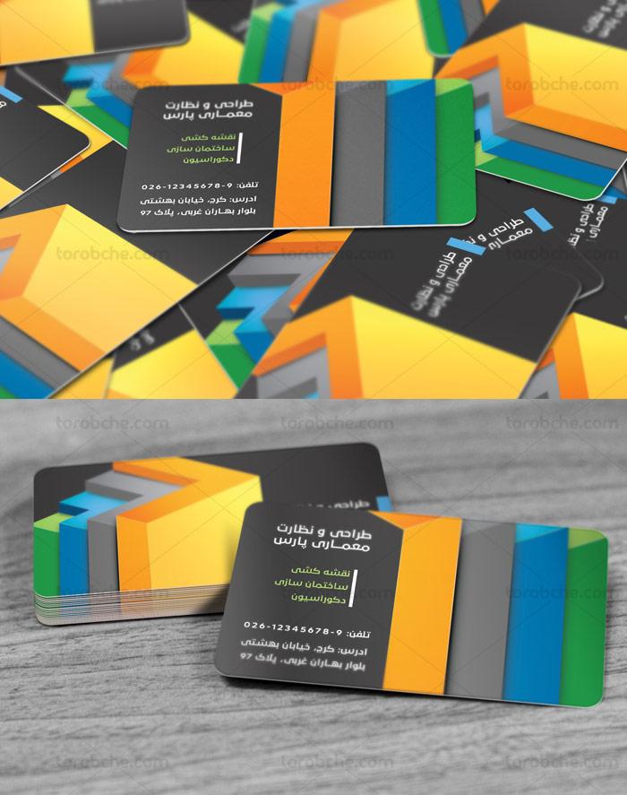 طرح لایه باز کارت ویزیت طراحی و نظارت معماری