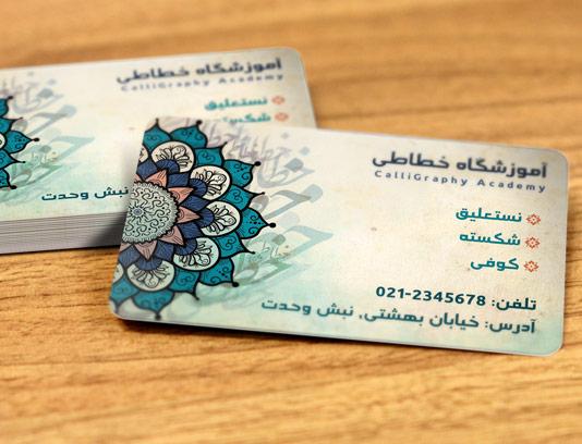 طرح لایه باز کارت ویزیت آموزشگاه خوشنویسی