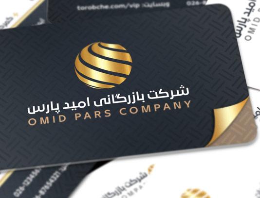 طرح لایه باز کارت ویزیت شرکت بازرگانی