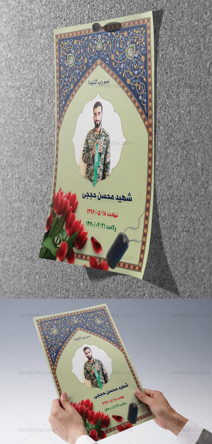 طرح لایه باز اعلامیه شهادت شهید در ابعاد A4