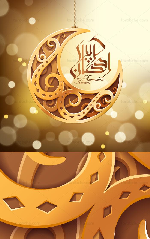 وکتور طرح ماه طلایی و تایپوگرافی ماه رمضان