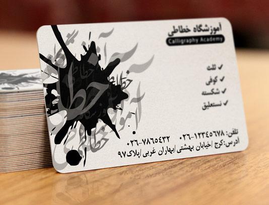 طرح لایه باز کارت ویزیت آموزش خوشنویسی و خطاطی