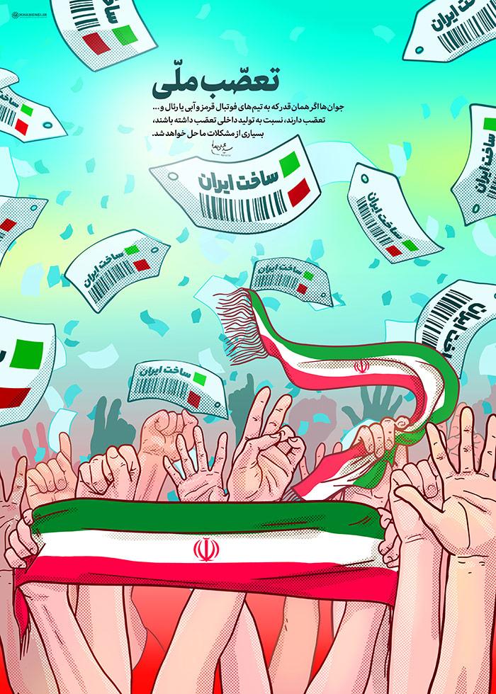 مجموعه طرح و پوسترهای حمایت از کالای ایرانی