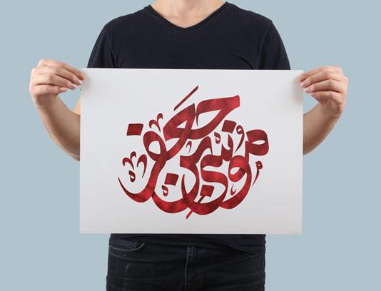 طرح خوشنویسی یا موسی بن جعفر علیه السلام