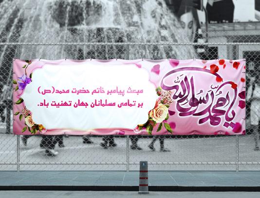 طرح لایه باز بنر مبعث پیامبر خاتم حضرت محمد(ص)