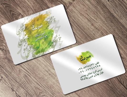 طرح لایه باز کارت ویزیت آموزشگاه خطاطی و خوشنویسی