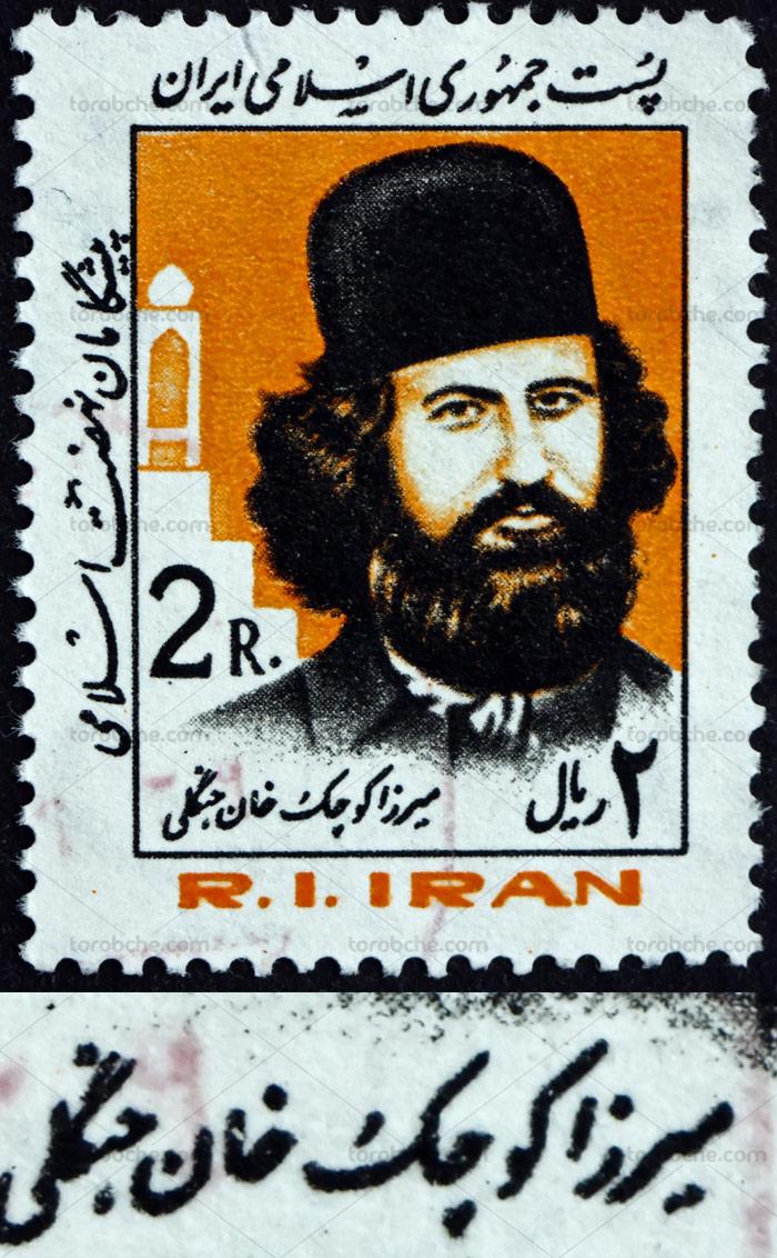 عکس با کیفیت طرح تمبر پستی میرزا کوچک خان جنگلی
