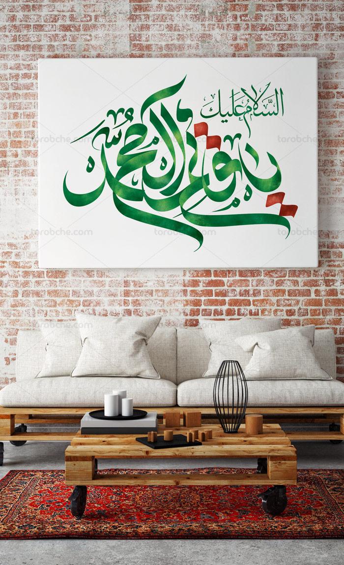 طرح خوشنویسی یا قائم آل محمد عجل الله
