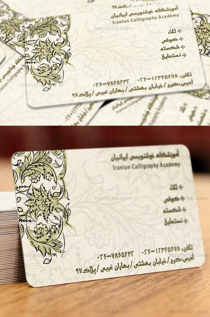 طرح لایه باز کارت ویزیت آموزشگاه خوشنویسی با طراحی سنتی