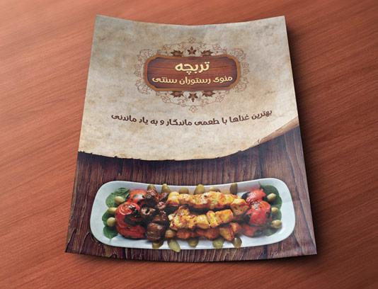 دانلود طرح لایه باز منوی رستوران سنتی ایرانی