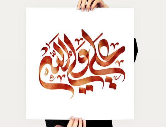 طرح خوشنویسی علی ولی الله با فرمت PSD
