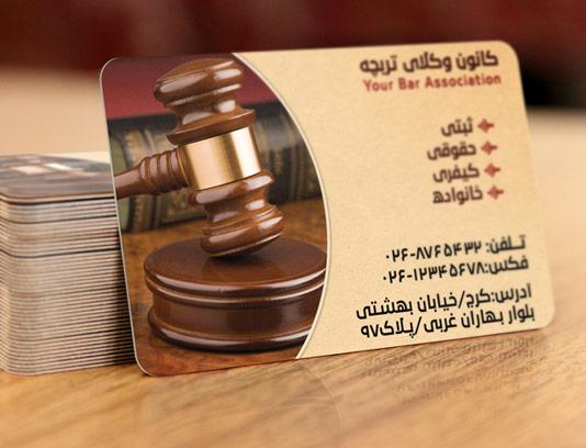 طرح لایه باز کارت ویزیت کانون وکلا