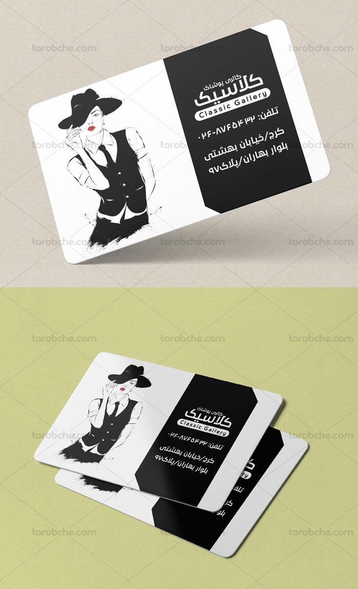 طرح لایه باز کارت ویزیت بوتیک زنانه سیاه و سفید