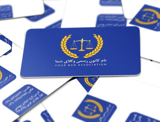 طرح لایه باز کارت ویزیت کانون وکلا آبی رنگ