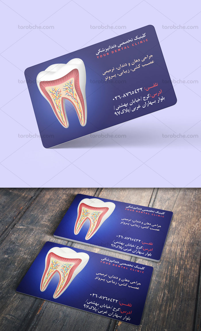 طرح لایه باز کارت ویزیت دندانپزشکی یک طرفه