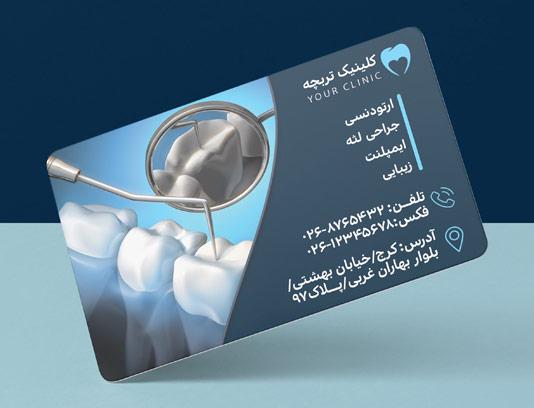 طرح لایه باز کارت ویزیت دکتر دندانپزشکی