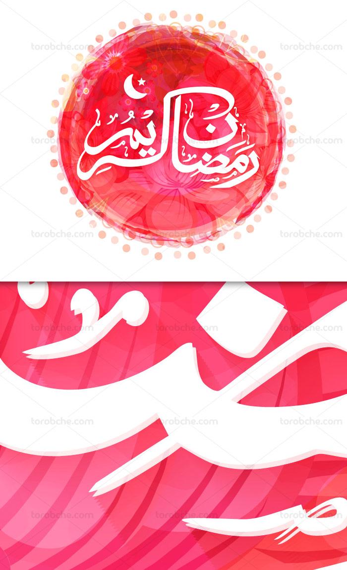 وکتور طرح خوشنویسی رمضان کریم با بکگراند گرانج گل دار