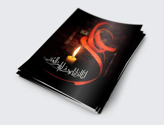 طرح لایه باز پوستر شهادت امام علی(ع) با فرمت PSD