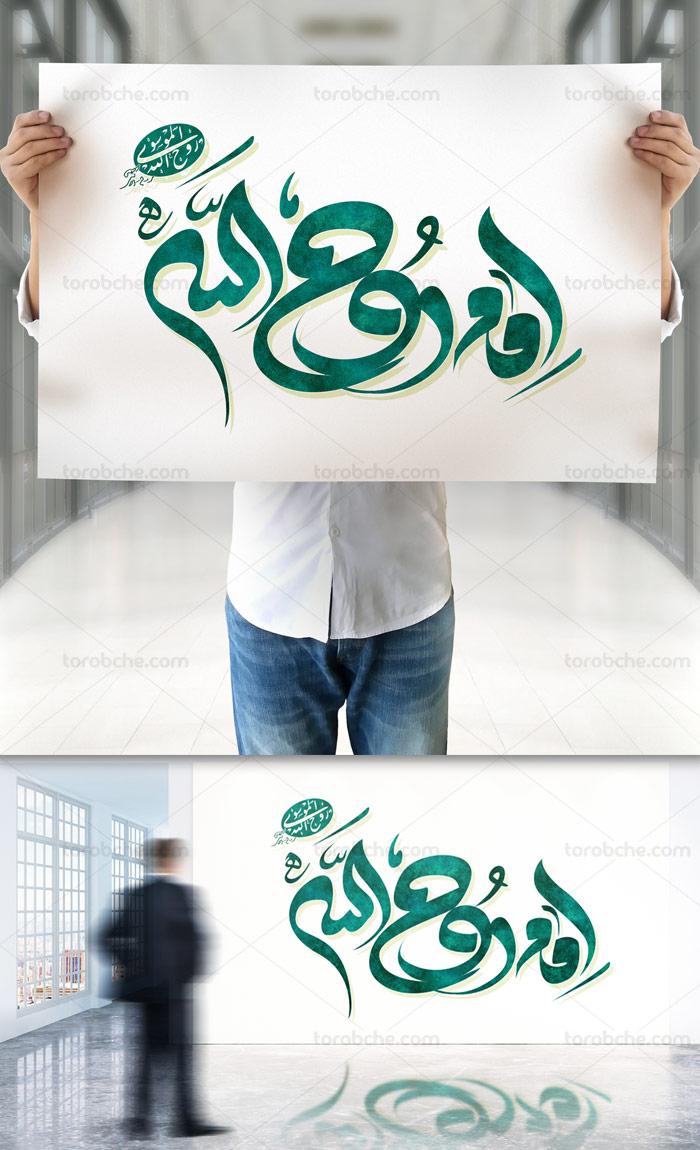 طرح خوشنویسی امام روح الله (ره) با فرمت psd