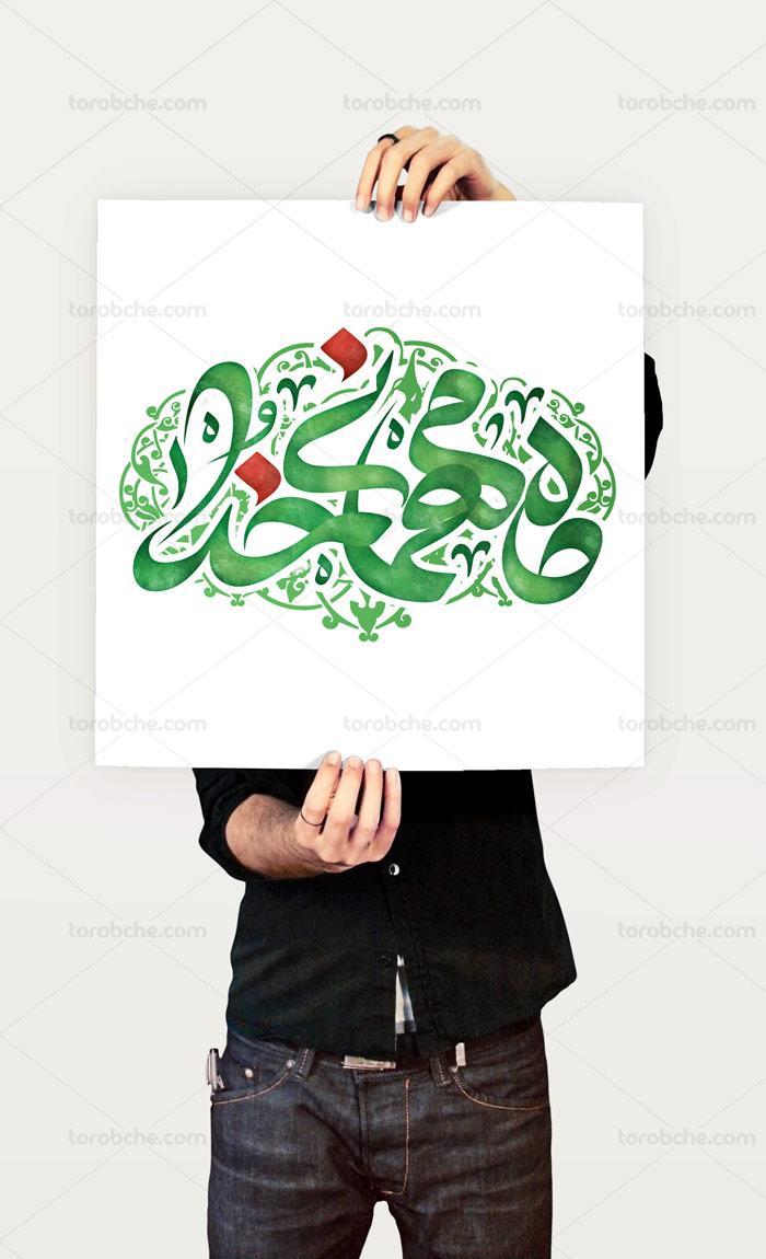 طرح خوشنویسی ماه مهمانی خدا به مناسب ماه مبارک رمضان
