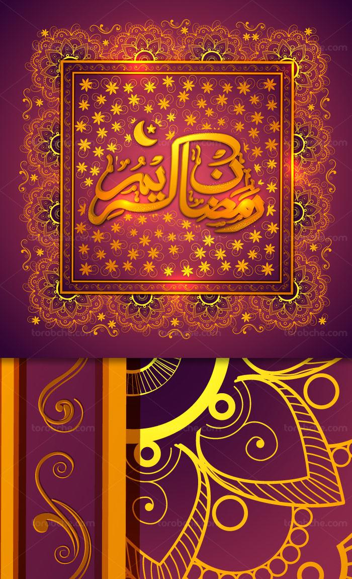 وکتور طرح خوشنویسی رمضان کریم با بکگراند اسلامی