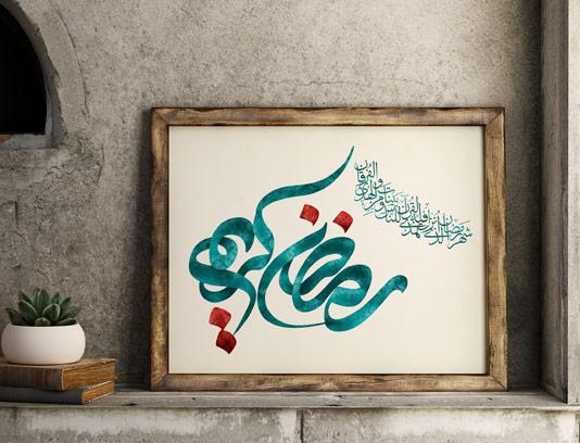 طرح خوشنویسی و کالیگرافی ماه رمضان با فرمت psd