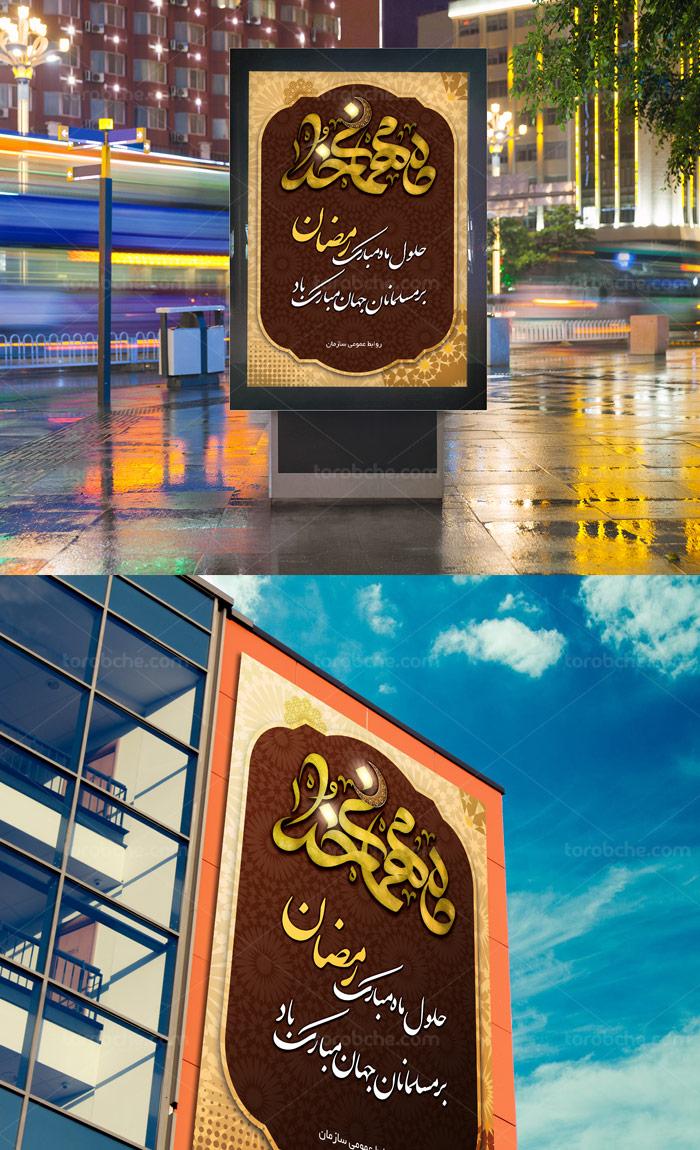 طرح لایه باز بنر ماه رمضان ماه مهمانی خدا