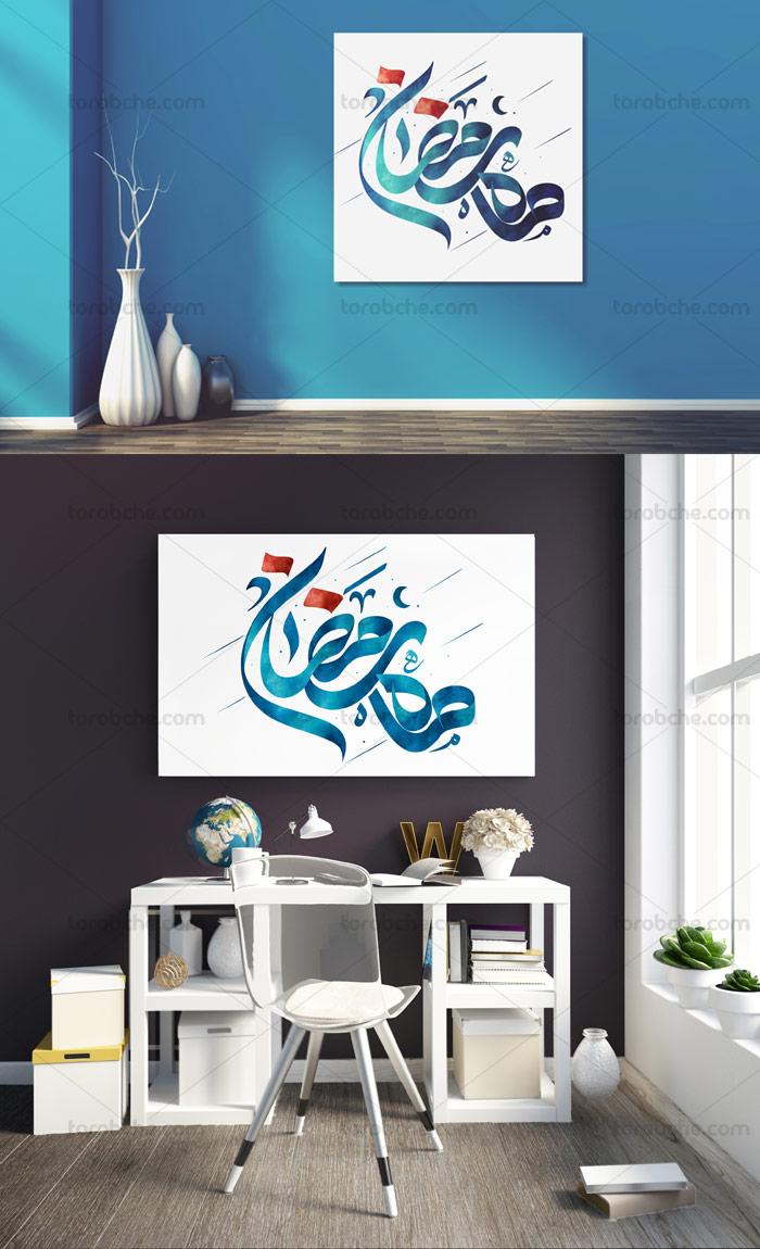 طرح لایه باز خوشنویسی ماه رمضان