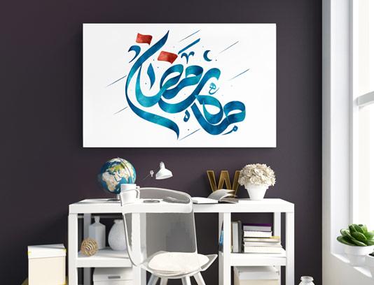 طرح خوشنویسی ماه مبارک رمضان با فرمت PSD