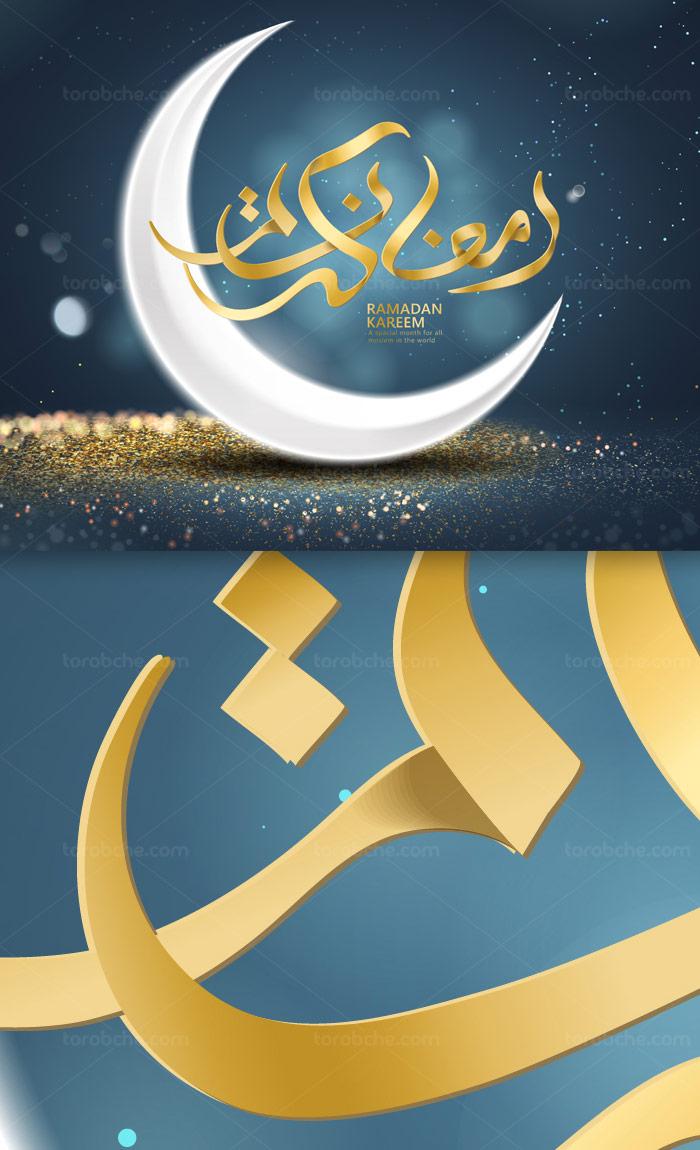 وکتور لایه باز ماه رمضان با المان ماه و خوشنویسی رمضان کریم