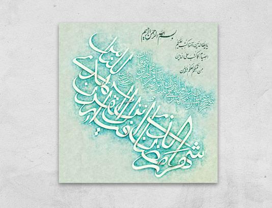 طرح لایه باز طرح تایپوگرافیک دعای ماه مبارک رمضان