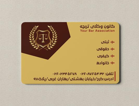طرح لایه باز کارت ویزیت وکیل پایه یک دادگستری