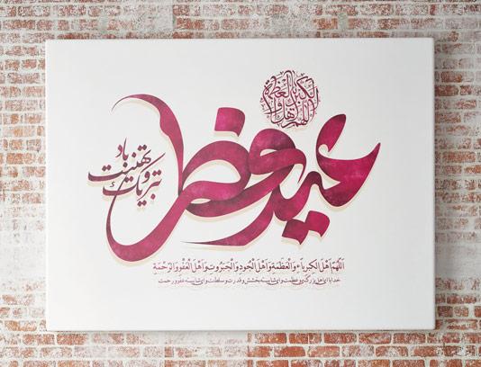 طرح خوشنویسی عید سعید فطر مبارک و تهنیت باد