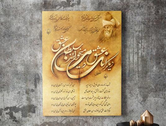 طرح خوشنویسی شعر و پوستر حضرت مولانا