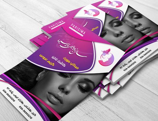 طرح لایه باز تراکت سالن آرایشی و زیبایی بانوان فارسی