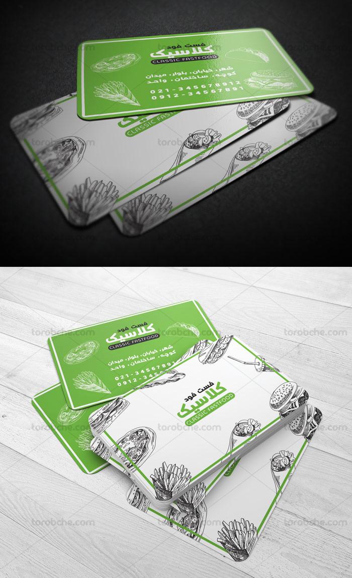 طرح لایه باز کارت ویزیت فست فود کلاسیک سبز رنگ