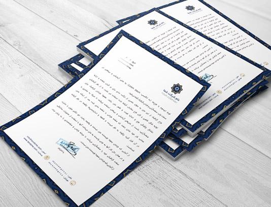 طرح لایه باز سربرگ A4 با طراحی و زمینه اسلامی