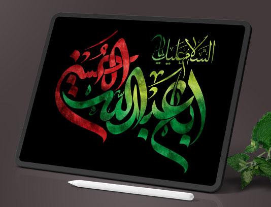 طرح خوشنویسی یا اباعبدالله الحسین علیه السلام PSD